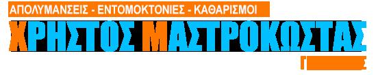 ΑΠΟΛΥΜΑΝΣΕΙΣ | ΕΝΤΟΜΟΚΤΟΝΙΕΣ | ΜΥΟΚΤΟΝΙΕΣ | ΚΑΘΑΡΙΣΜΟΙ | ΧΡΗΣΤΟΣ ΜΑΣΤΡΟΚΩΣΤΑΣ logo